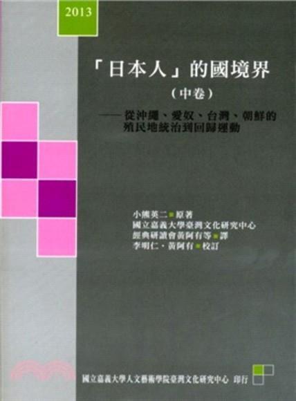 「日本人」的國境界(中卷)