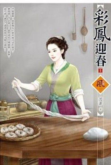 彩鳳迎春 (1)
