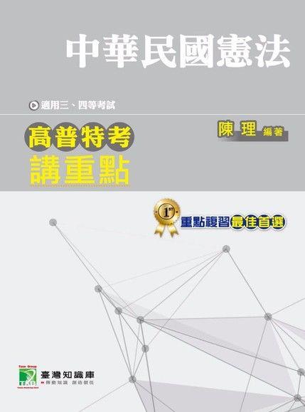 高普特考講重點【中華民國憲法】三、四等