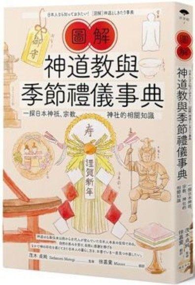 圖解神道教與季節禮儀事典
