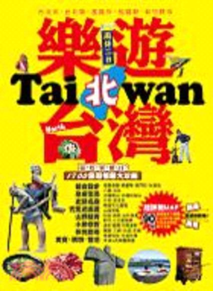 樂遊北台灣 E61(平裝)