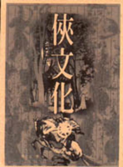 中國俠文化史