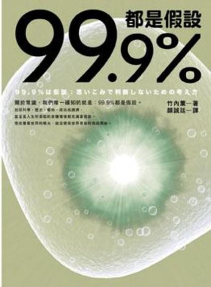99.9%都是假設