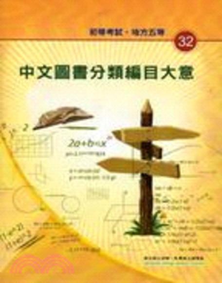 105年初等五等(中文圖書分類編目大意)獨家複選攻略&完整試題詳解(5版)