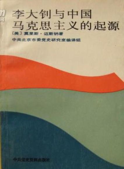 李大釗與中國馬克思主義的起源