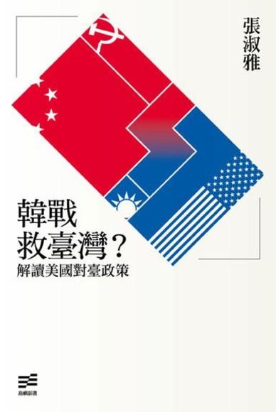 韓戰救臺灣?解讀美國對臺政策