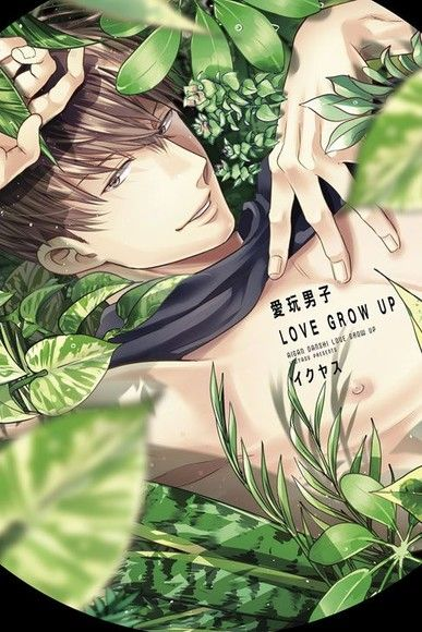 愛玩男子LOVE GROW UP