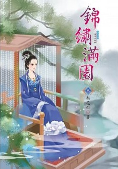 錦繡滿園 3