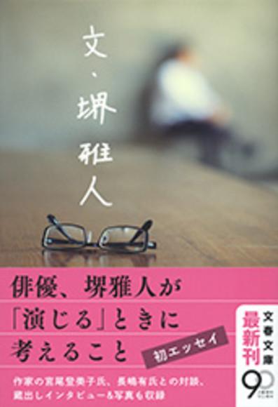 文・堺雅人