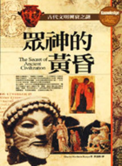 眾神的黃昏:古代文明興衰之謎(平裝)