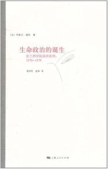 生命政治的誕生:法蘭西學院演講系列,1978-1979(簡體書)