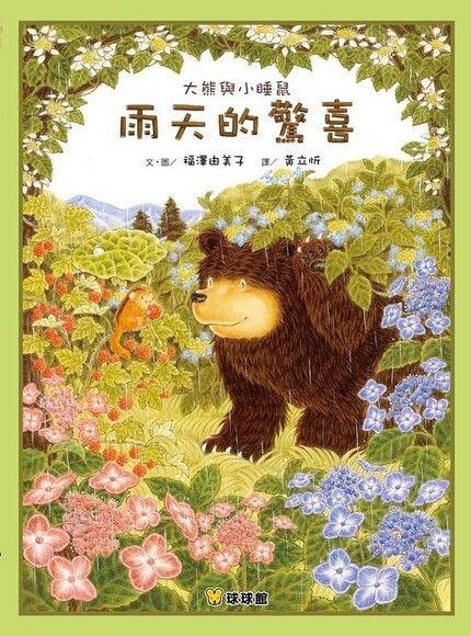 大熊與小睡鼠:雨天的驚喜(精裝)