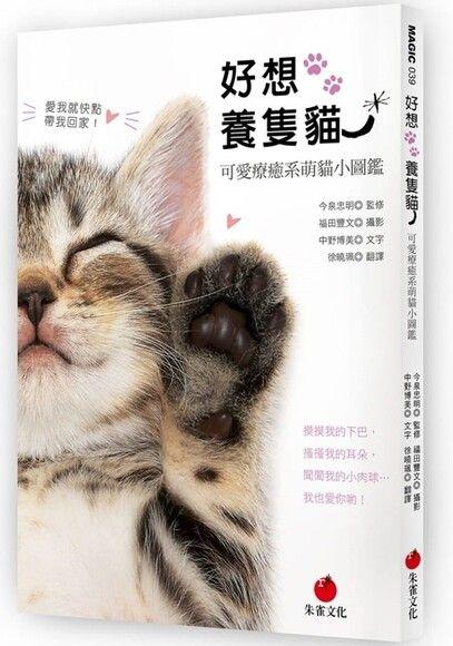 好想養隻貓