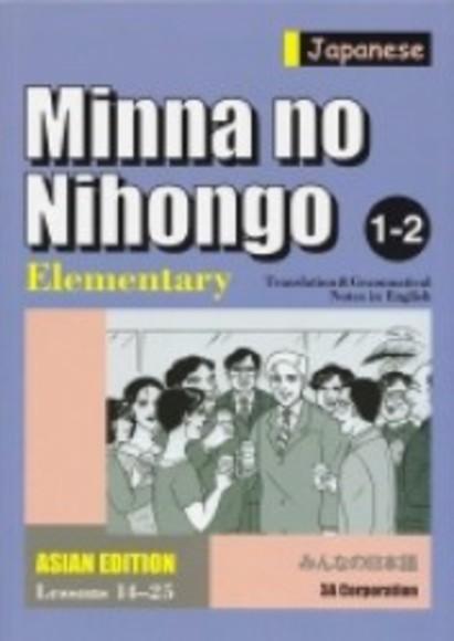 minna no nihongo pdf english
