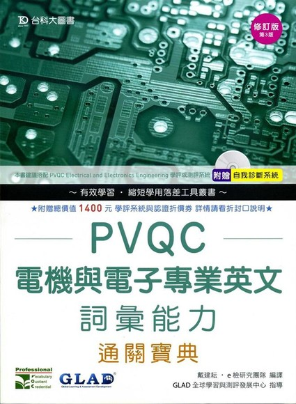 PVQC電機與電子專業英文詞彙能力通關寶典