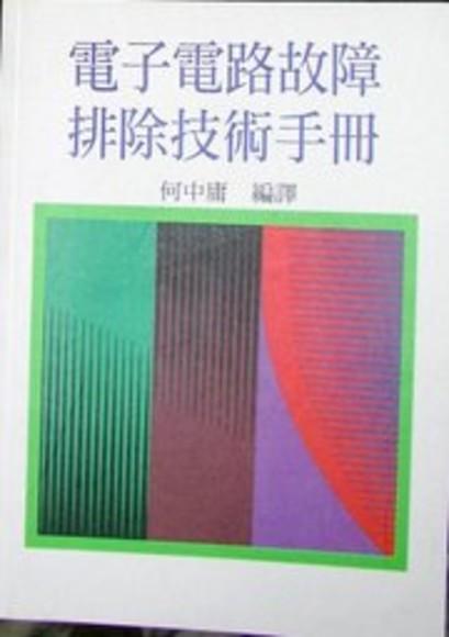 電子電路故障排除技術手冊