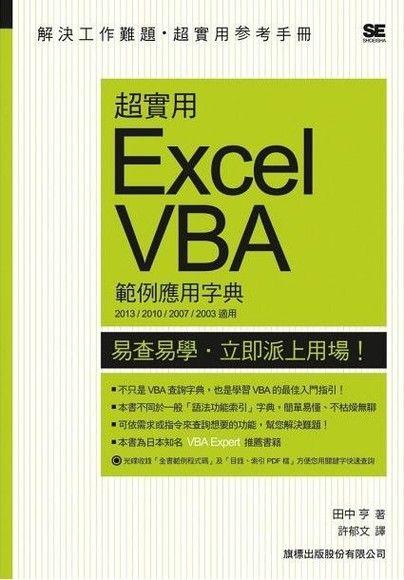超實用 Excel VBA 範例應用字典(2013/2010/2007/2003適用)
