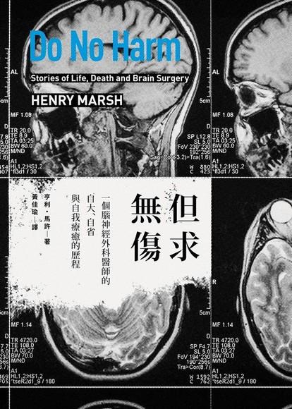 但求無傷: 一個腦神經外科醫師的自大、自省與自我療癒的歷程