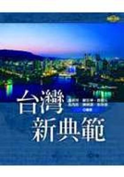 台灣新典範