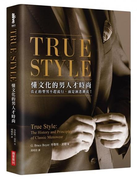 TRUE STYLE 懂文化的男人才時尚