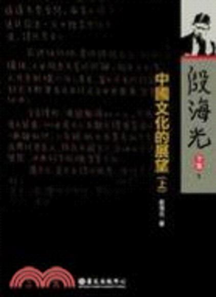 中國文化的展望(上)(精裝)