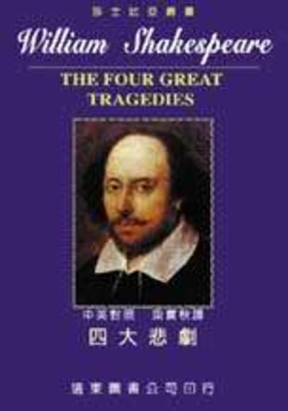 莎士比亞四大悲劇(中英對照本)(精裝合訂本