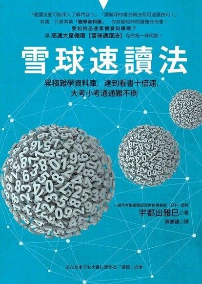 雪球速讀法:累積雜學資料庫,達到看書十倍速,大考小考通通難不倒
