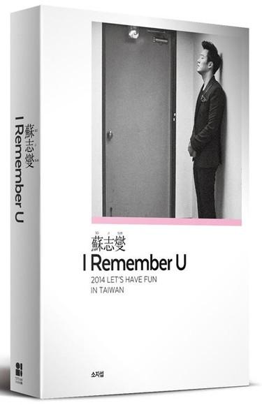 蘇志燮I Remember U:蘇志燮台灣專場粉絲DVD書(5+1完全保存版)沉思經典白款(白色情人節限量款)