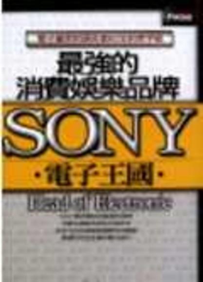 最強的消費娛樂品牌SONY電子王國
