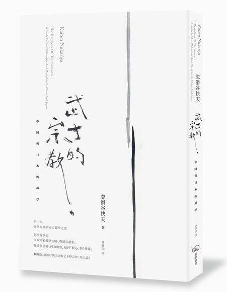 武士的宗教:中國與日本的禪學