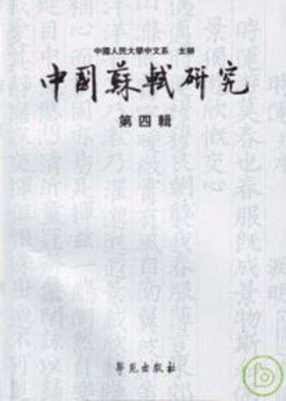 中国苏轼研究