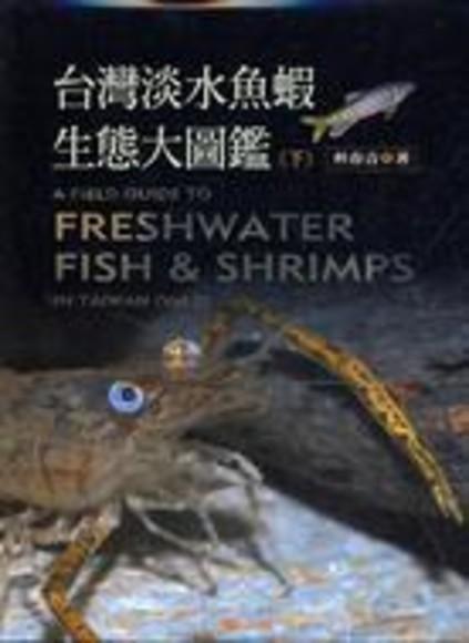 台灣淡水魚蝦生態大圖鑑(下)(下冊:精裝)
