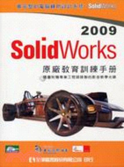 SolidWorks 2009 原廠教育訓練手冊