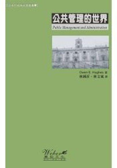 公共管理的世界