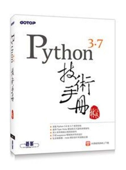 Python 3.7 技術手冊