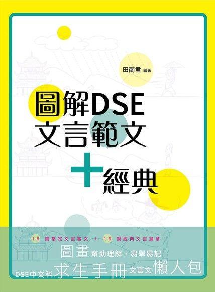 《圖解DSE文言範文+經典》