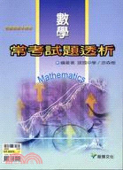 常考試題透析數學