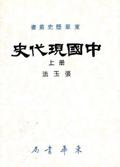 中國現代史‧上冊