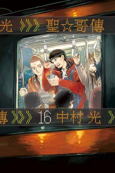 聖☆哥傳 16