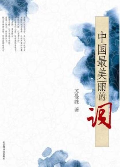 中国最美丽的词