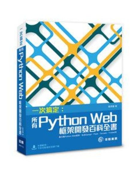 一次搞定‧所有Python Web框架開發百科全書:最完整Python Web框架,包括Django、Flask、Tornado、Twisted等