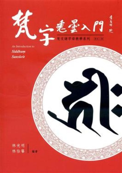 梵字悉曇入門(修訂二版)