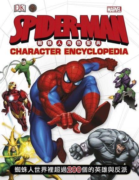 蜘蛛人角色聖典