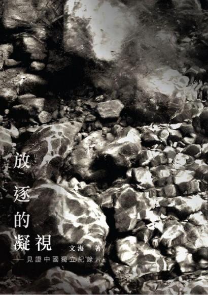 放逐的凝視:見證中國獨立紀錄片