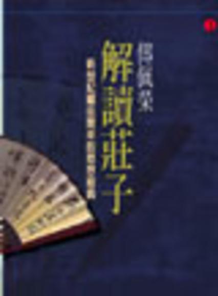 傅佩榮解讀莊子