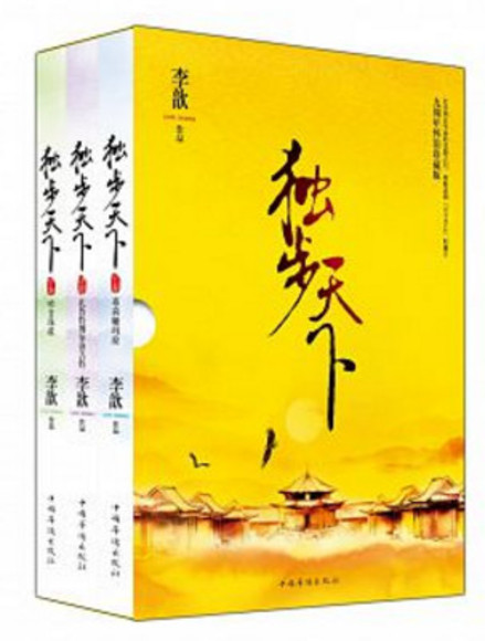 獨步天下:九周年懷舊珍藏版(全3冊)