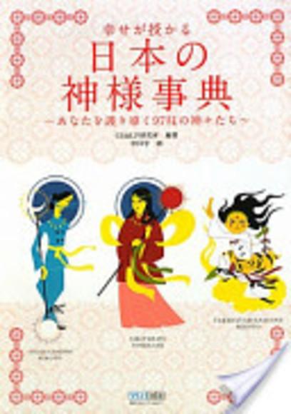 幸せが授かる日本の神様事典