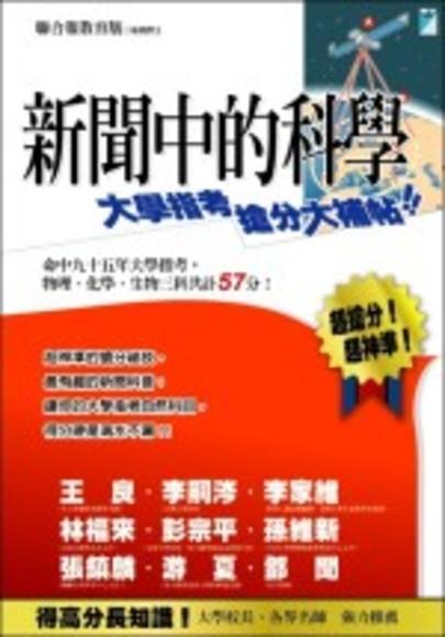 新聞中的科學1-大學指考搶分大補帖(平裝)