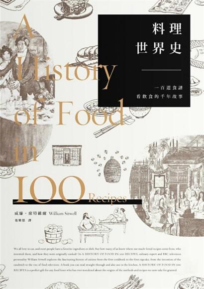 料理世界史:一百道食譜看飲食的千年故事