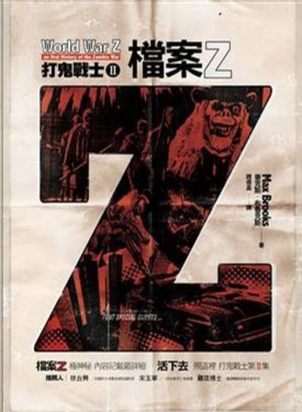 打鬼戰士(2):檔案Z